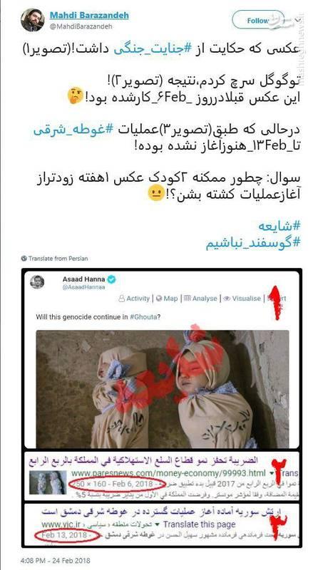 دروغی دیگر درخصوص جنایت در غوطه شرقی+عکس