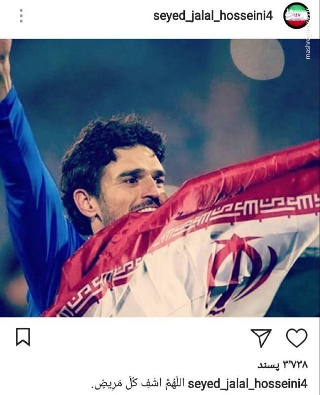 عکس/پست سید جلال برای مدافع مصدوم استقلال