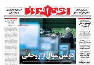 عکس/صفحه نخست روزنامههای دوشنبه ۷اسفند