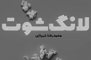 مصائب طنازان انقلابی به روایت یک طناز + عکس