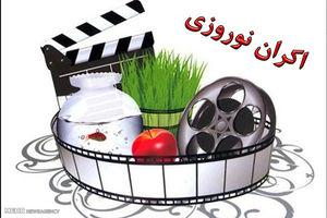 اعلام اسامی ۱۶ فیلم متقاضی اکران در نوروز ۹۷