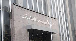 عضویت آبدارچی در هیئت مدیره صندوق بازنشستگی نفت