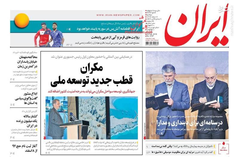 ایران: مکران قطب جدید توسعه ملی