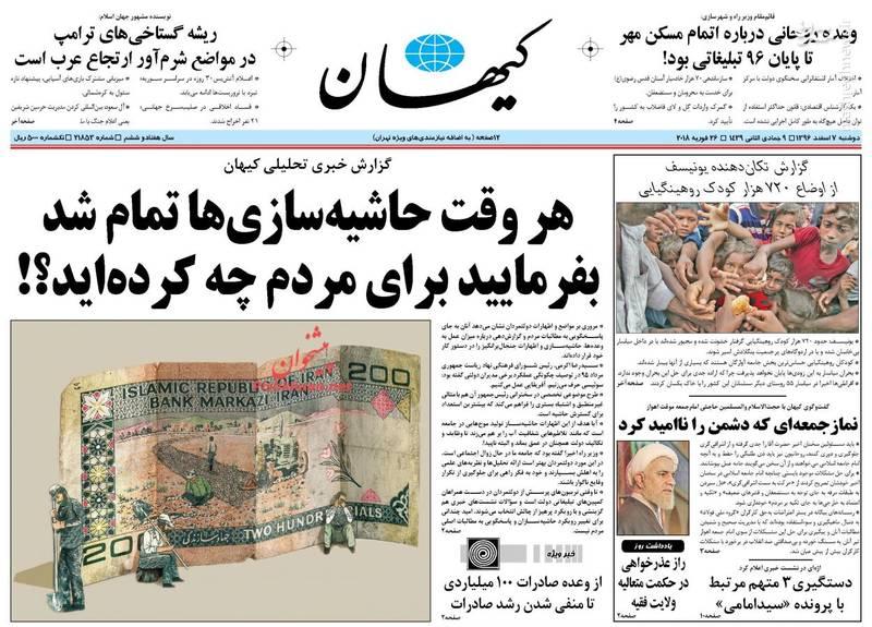 کیهان: هروقت حاشیه سازی ها تمام شد بفرمایید برای مردم چه کرده اید؟!