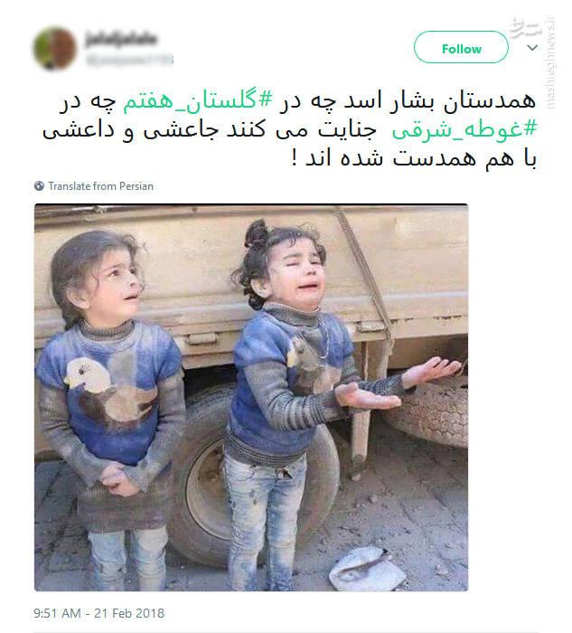 «غوطه شرقی» دمشق چگونه ترند اول توییتر شد؟ +عکس