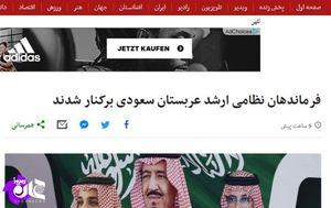 کارکنان ایرانی BBC چگونه هوای بن سلمان را دارند؟ +عکس