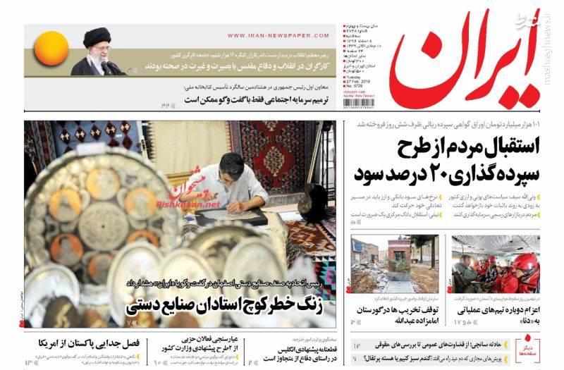 ایران: استقبال مردم از طرح سپرده گذاری 20 درصد سود