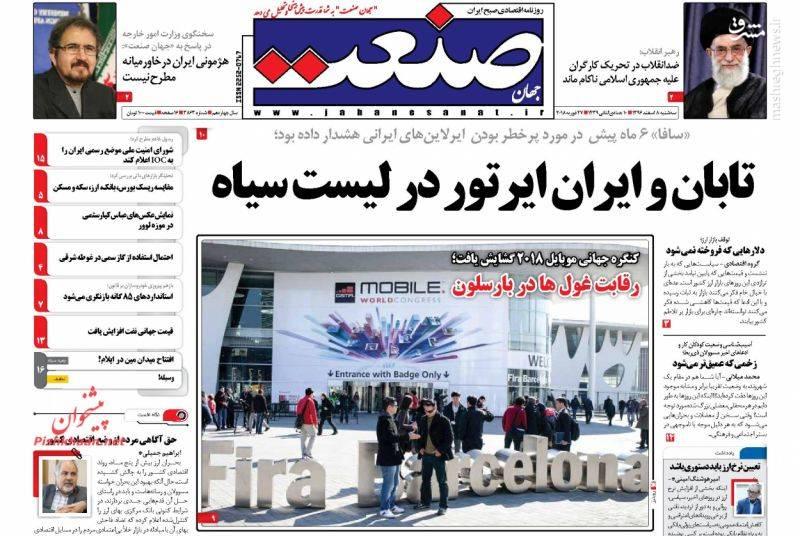 جهان صنعت: تابان و ایران ایرتور در لیست سیاه
