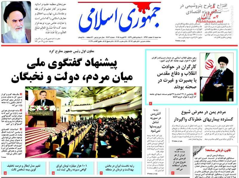 جمهوری اسلامی: پیشنهاد گفتگوی ملی میان مردم، دولت و نخبگان