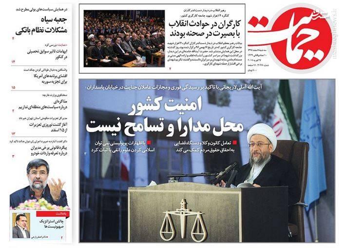 حمایت: امنیت کشور محل مدارا و تسامح نیست