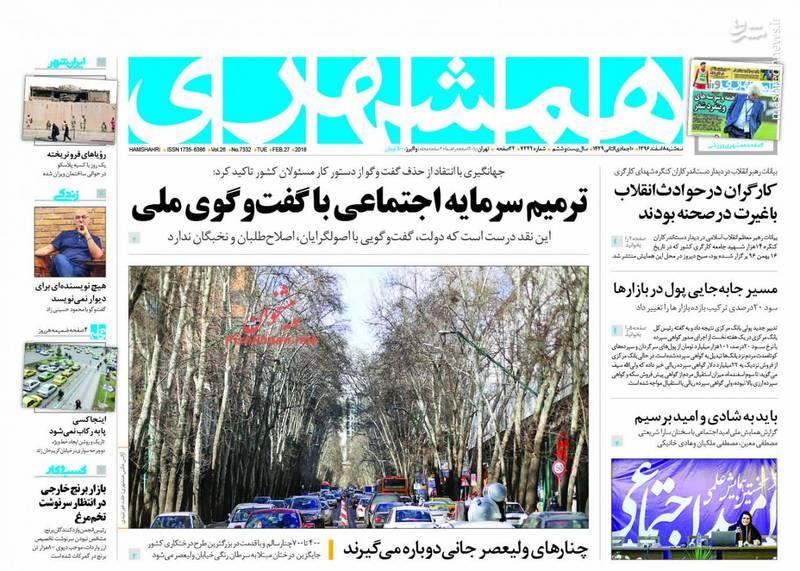 همشهری: ترمیم سرمایه اجتماعی با گفت و گوی ملی