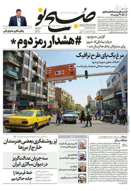 صبح نو: #هشدار رمز دوم*