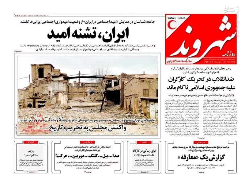 شهروند: ایران تشنه امید