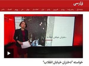 سکوی بیبیسی فارسی زیر پای دختران خیابان انقلاب + عکس