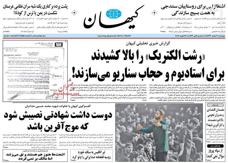 کیهان: «رشت الکتریک» را بالا کشیدند برای استادیوم و حجاب سناریو می سازند!