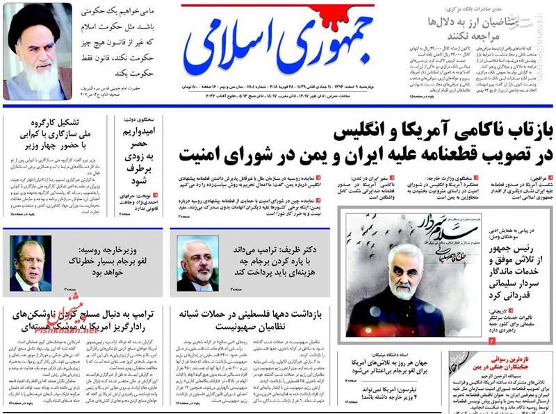 جمهوری اسلامی: بازتاب ناکامی آمریکا و انگلیس در تصویب قطعنامه علیه ایران و یمن در شورای امنیت