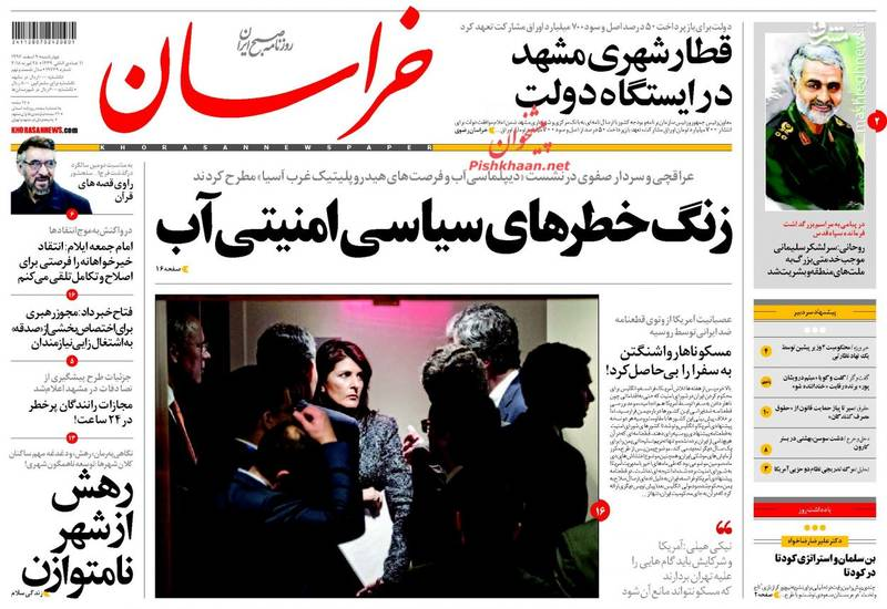 خراسان: زنگ خطرهای سیاسی امنیتی آب