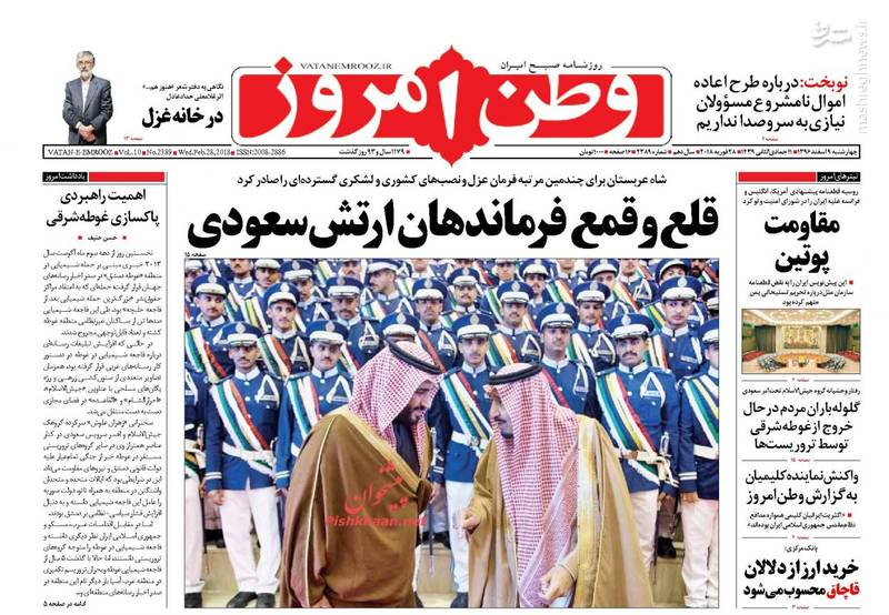 وطن امروز: قلع و قمع فرماندهان ارتش سعودی
