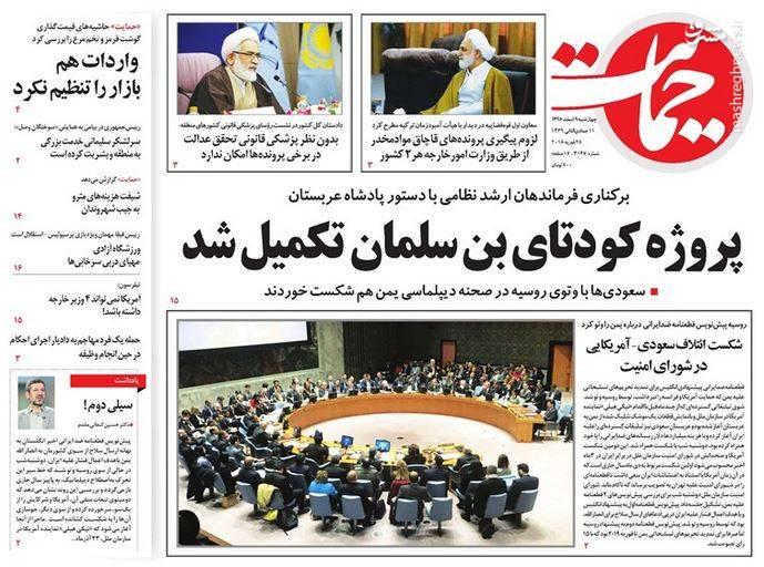حمایت: پروژه کودتای بن سلمان تکمیل شد