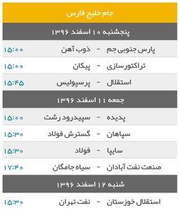 هفته 25 لیگ برتر