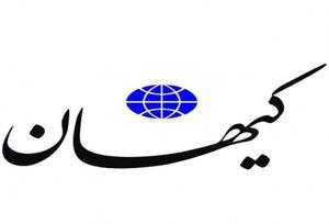 لوگو کیهان