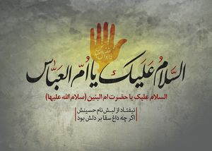 طرح/ رحلت حضرت ام البنین (س)
