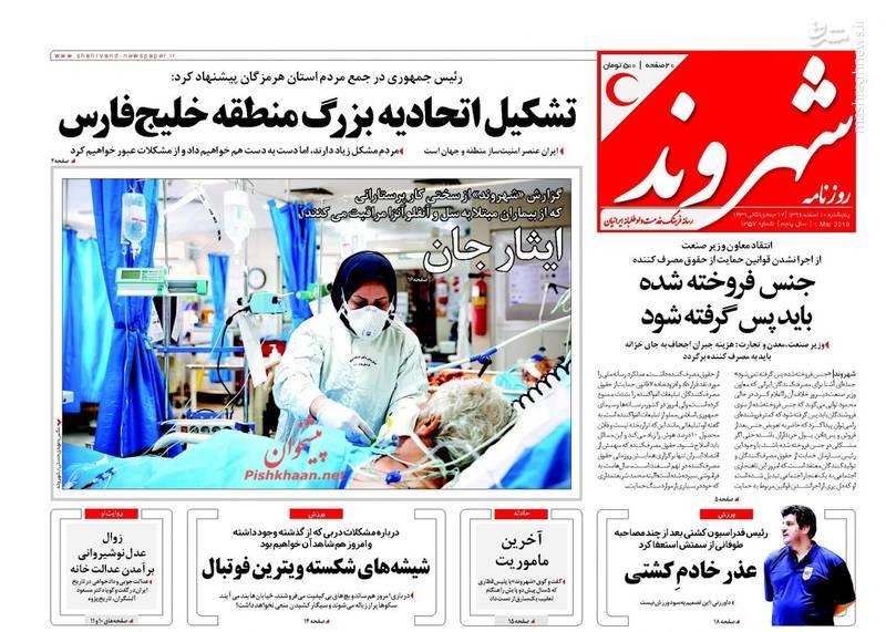 روزنامه 10 اسفند