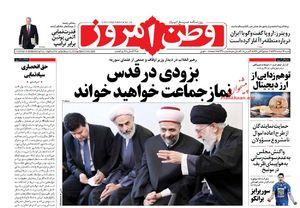 عکس/صفحه نخست روزنامههای شنبه ۱۲ اسفند