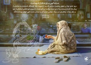 طرح/ رهبرانقلاب: مژده الهی برای مادران شهداست