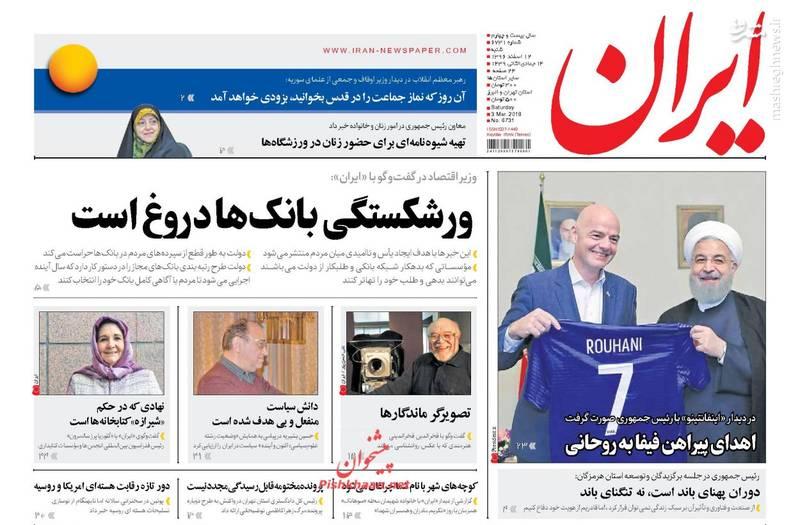 ایران: ورشکستگی بانک ها دروغ است