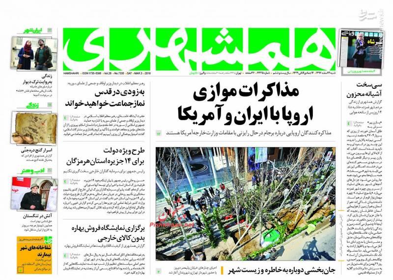 همشهری: مذاکرات موازی اروپا با ایران و آمریکا