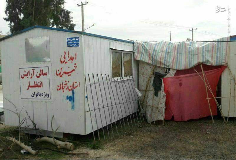 سالن آرایش زنانه درمناطق زلزله زده کرمانشاه