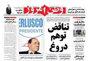 عکس/صفحه نخست روزنامههای یکشنبه ۱۳ اسفند