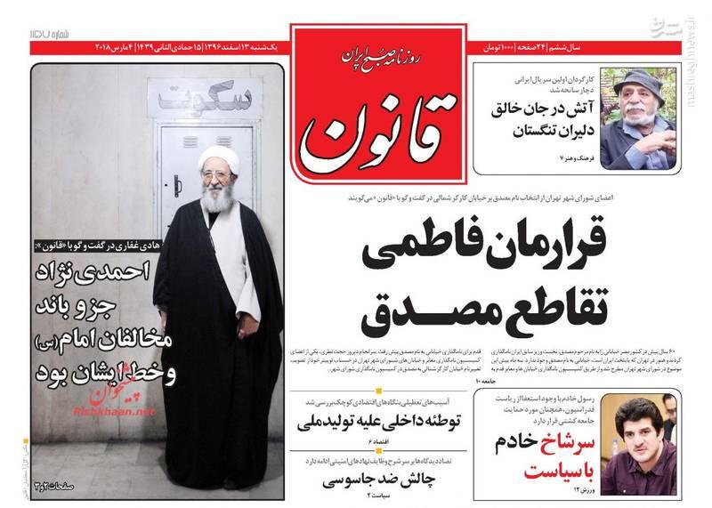 صفحه نخست روزنامههای یکشنبه ۱۳ اسفند