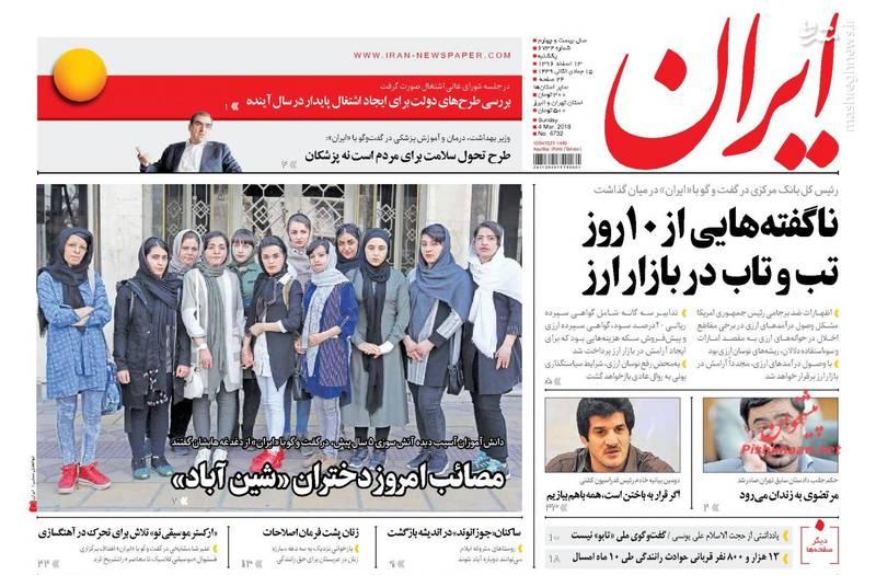 ایران:  مصائب امروز دختران «شین آباد»