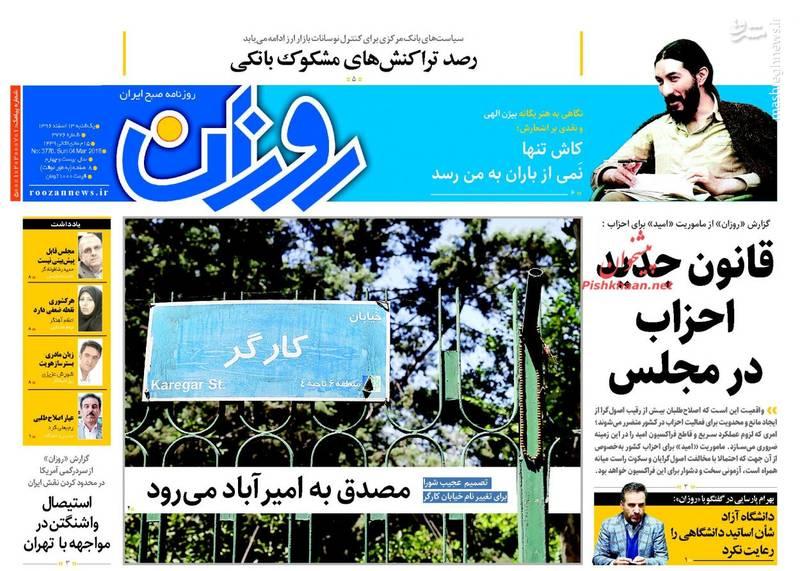 روزان: مصدق به امیرآباد میرود