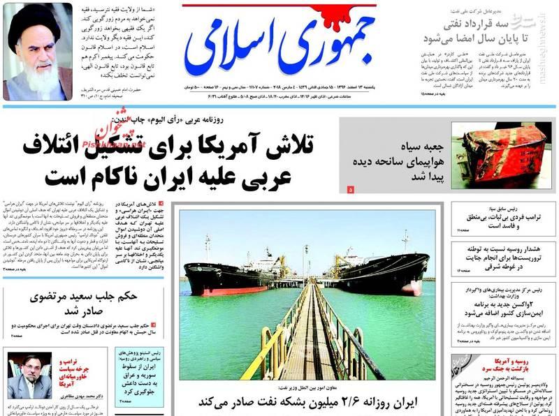 جمهوری اسلامی: جعبه سیاه هواپیمای سانحه دیده پیدا شد