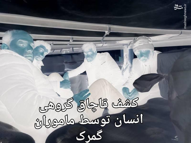 کامیون حامل بار اکریلیک از کشور ازبکستان به ترکیه بارگیری شده بود و این افراد قصد داشتند از این مسیر به طور قاچاق از ایران خارج شده و به ترکیه بروند.