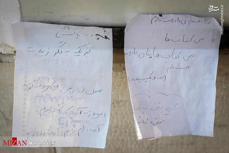 دست نوشته های زیبای مردم که در معرض عموم است و مردم جملات یکدیگر را میخوانند.