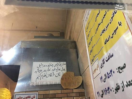 عکس/ اقدام قابل تحسین نانوای تهرانی