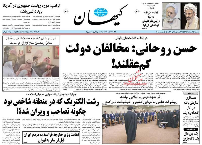 صفحه نخست روزنامه کیهان دوشنبه 14 اسفند