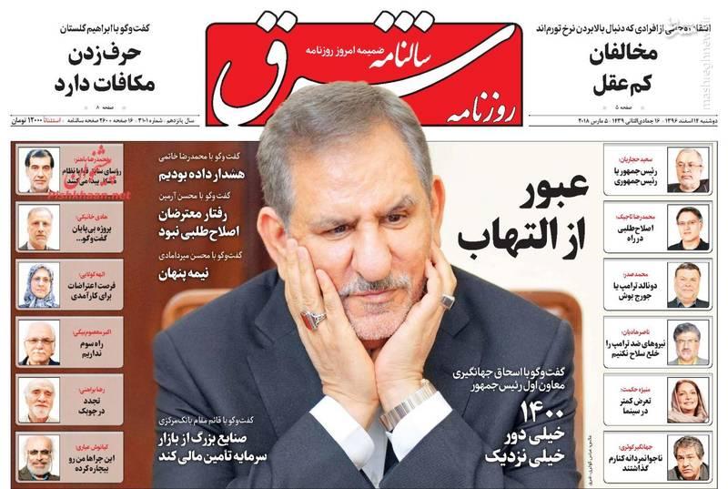 صفحه نخست روزنامه شرق دوشنبه 14 اسفند