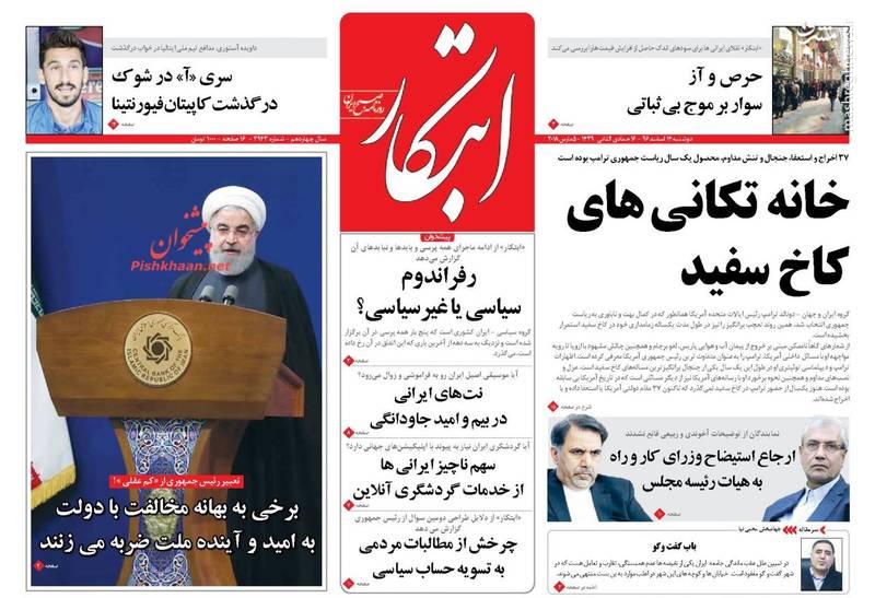 صفحه نخست روزنامه ابتکار دوشنبه 14 اسفند