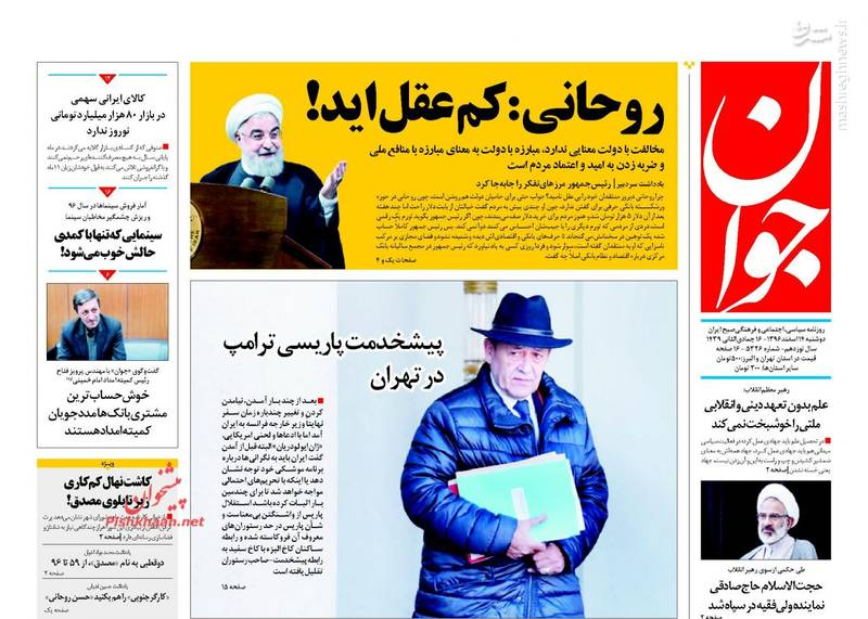 صفحه نخست روزنامه جوان دوشنبه 14 اسفند