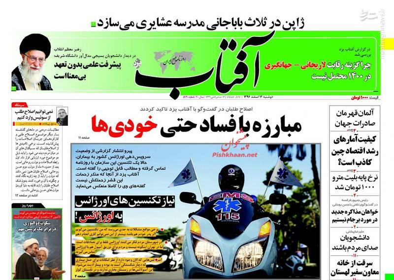 صفحه نخست روزنامه آفتاب دوشنبه 14 اسفند