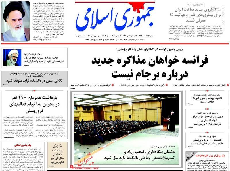 صفحه نخست روزنامه جمهوری اسلامی دوشنبه 14 اسفند