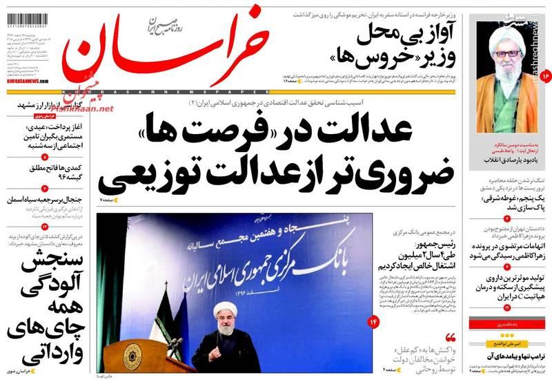 صفحه نخست روزنامه خراسان دوشنبه 14 اسفند
