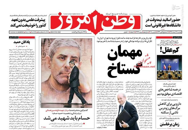 صفحه نخست روزنامه وطن امروز دوشنبه 14 اسفند