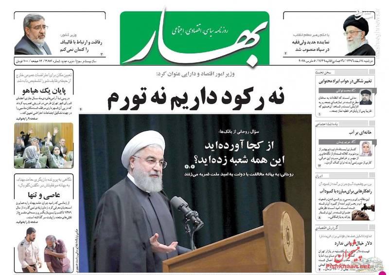 صفحه نخست روزنامه بهار دوشنبه 14 اسفند