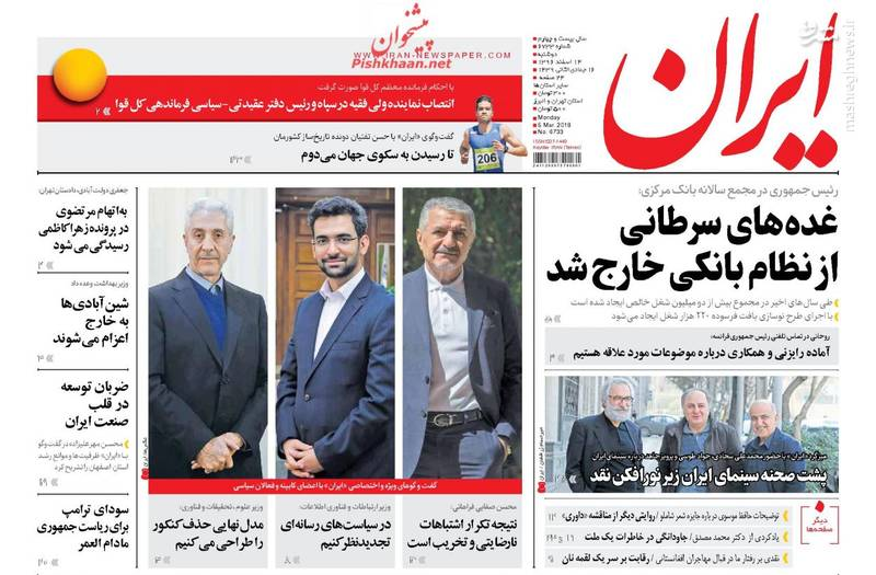 صفحه نخست روزنامه ایران دوشنبه 14 اسفند